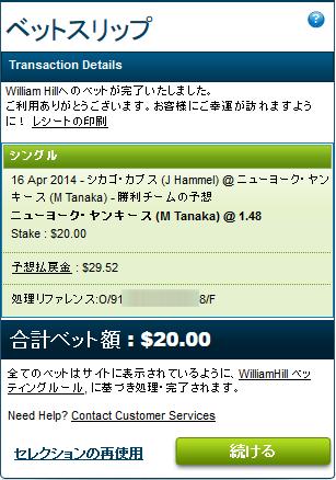 2014-04-16_Tanaka_yankees