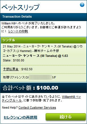 bet0521_ny_tanaka_masahiro