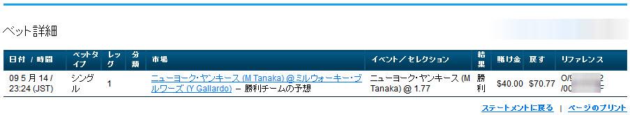 win_bet_tanaka_masahiro