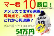 田中将大は対マリナーズ戦10勝目完投、26ドルが40ドルに増える