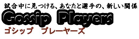 ゴシップ・プレーヤーズ( Gossip Players )